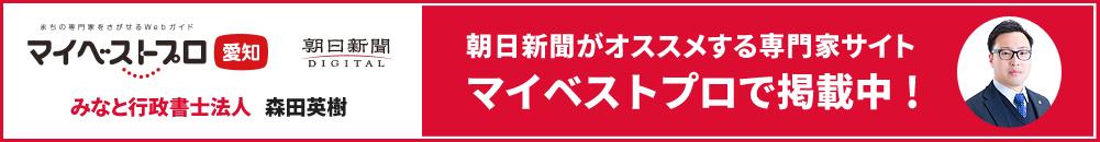 マイベストプロ愛知にて掲載中