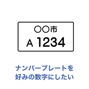 ナンバープレートを好みの数字にしたい