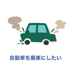 自動車を廃車にしたい